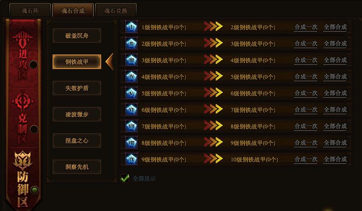 49you烈火封神_防御魂石