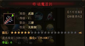 烈火封神_武器