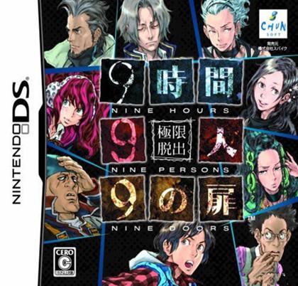 《极限脱出:九人游戏》 高分经典重制