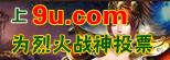 9u-烈火战神投票图
