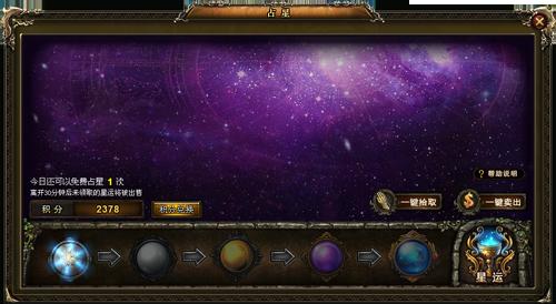 玩家可以通过点击水晶球占卜来随机获得星运,水晶球级别越高获得