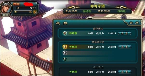 曹操3(通关记录).jpg