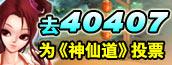 49仙道合作媒体40407