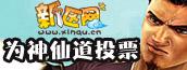 新区网(神仙道)