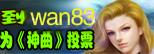 wan83