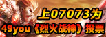 07073-烈火战神投票图