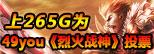 265G-烈火战神投票图