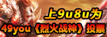 9U8U-烈火战神投票图