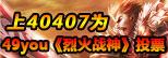 40407-烈火战神投票图
