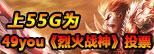 55G-烈火战神投票图