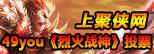 聚侠网-烈火战神投票图
