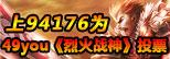 94176-烈火战神投票图