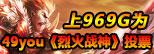 969G-烈火战神投票图
