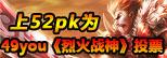 52pk-烈火战神投票图