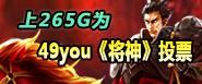 265G-将神投票图