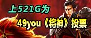 521g-将神投票图