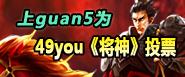 guan5-将神投票图