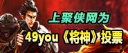 聚侠网-将神投票图