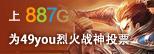 887g-烈火战神投票图
