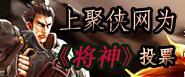 聚侠网-江湖令投票图
