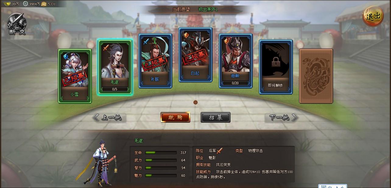 轩辕变游戏截图