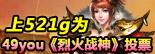 521g-烈火战神投票图