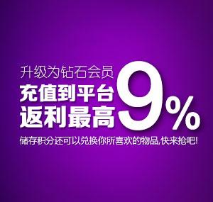 钻石会员返利最高9%